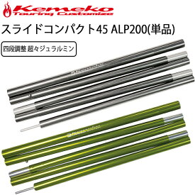 KEMEKO ケメコ SPタープポール スライドコンパクト45 ALP200cm 単品 ジェラルミン製タープポール 高さ調整 あす楽対応