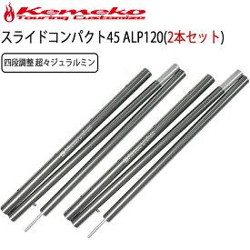 KEMEKO ケメコ SPタープポール スライドコンパクト45 ALP120cm (2本セット) ジェラルミン製ショートポール サブポール あす楽対応
