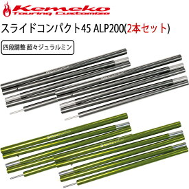 KEMEKO ケメコ SPタープポール スライドコンパクト45 ALP200cm (2本セット) ジェラルミン製タープポール 高さ調整 あす楽対応