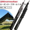KEMEKO ケメコ カーボン製テレスコタープポール45-180cm 2本セット C3K45 軽量・伸縮式タープポール あす楽対応