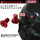 【ゆうパケット対応】KEMEKO ケメコ シンプソン シールドピボットアルミスクリュー REDアルマイト 社外オプション【あす楽対応】