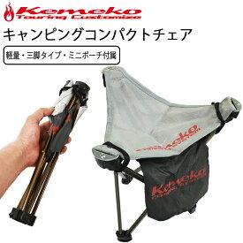 KEMEKO ケメコ キャンピングコンパクトチェア 軽量折り畳みイス ジェラルミンフレーム メッシュポーチ付属 あす楽対応