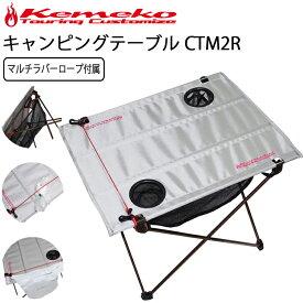 KEMEKO ケメコ コンパクトキャンピングテーブル マルチラバーロープ付属 CTM2R 軽量ロール収納式 アウトドアテーブル あす楽対応