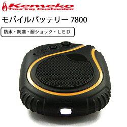 防水防塵耐ショックモバイルバッテリー7800mAh