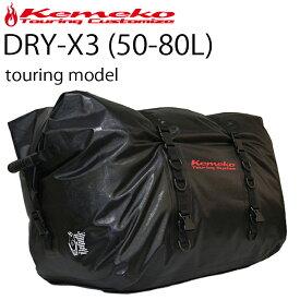 KEMEKO DRY-X3 ケメコ ドライエックス3 ツーリングバッグ 防水バッグ 50L-80L対応 ドライバッグ 大容量 キャンプ 条件付き送料無料 あす楽対応