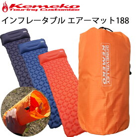 KEMEKO ケメコ インフレータブル エアーパッド 188 (ピロー付きエアーマット) スリーピングマット あす楽対応