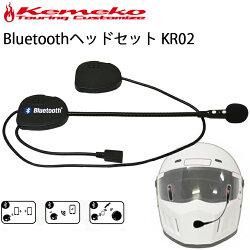 【Kemeko】【モバイル通話対応】BluetoothステレオハイファイヘッドセットKR02【RCP】