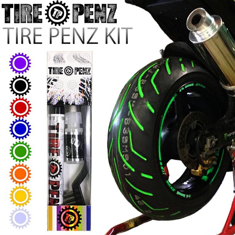 ゆうパケット対応2個迄 TIREPENZ タイヤペンズ PEN KIT ペンキット タイヤ専用ペイントマーカー タイヤペン KEMEKO あす楽対応