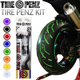 メール便送料無料 TIREPENZ タイヤペンズ PEN KIT ペンキット タイヤ専用ペイントマーカー タイヤペン KEMEKO