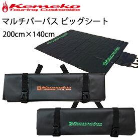 KEMEKO ケメコ マルチパーパスビッグシート ターポリン製多目的シート 140×200cm グランドシート テントシート 防水シート あす楽対応