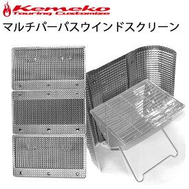 KEMEKO ケメコ マルチパーパスウインドスクリーン 3PC 特殊構造アウトドア防風パネル あす楽対応
