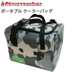 KEMEKO ケメコ ポータブルクーラーバッグ CAMO-18L 折りたためる保冷バッグ ソフトクーラーバッグ レジャーバッグ あす楽対応