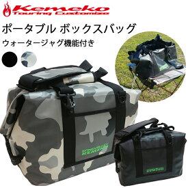 KEMEKO ケメコ ボックスバッグ ウォータージャグ機能付き 28L 防水バッグ ドライバッグ アウトドアバッグ あす楽対応