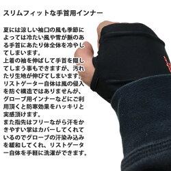 【kemekoオリジナル】クールストッパーリストゲーターブラッククールストッパー
