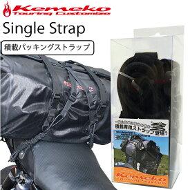 KEMEKO ケメコ シングルストラップ SINGLE STRAP パッキングベルト ツーリングストラップ 積載ベルト あす楽対応