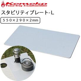 KEMEKO ケメコ キャンピングテーブル用スタビリティプレート-Lサイズ あす楽対応