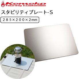 ゆうパケット対応2枚迄 KEMEKO ケメコ キャンピングテーブル用スタビリティプレート-Sサイズ あす楽対応