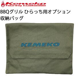 ゆうパケット対応1個迄 KEMEKO ケメコ コンパクトバーベキューグリル ひらっち用オプション キャンバスバッグ 収納袋 あす楽対応