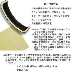 ケメコシンプソン社外オプションパーツベンレーション用レインスポイラーフィン