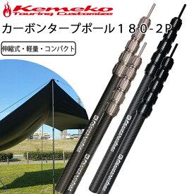 KEMEKO ケメコ テレスコカーボンポール180cm パワーツイスト-2本セット コンパクト・軽量・伸縮式タープポール あす楽対応