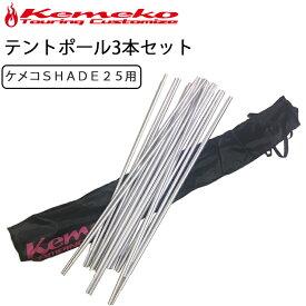 KEMEKO ケメコ SHADE25ツーリングテント用ポールセット アルミニム合金 テント部品 あす楽対応