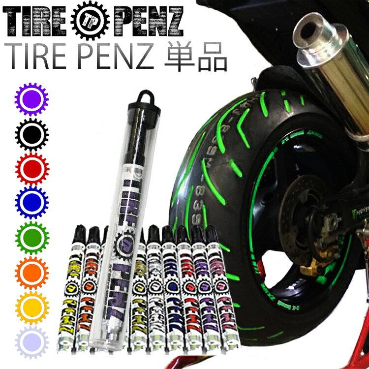 ゆうパケット対応3個迄 TIREPENZ タイヤペンズ PEN ペン単品 タイヤ専用ペイントマーカー タイヤペン KEMEKO あす楽対応