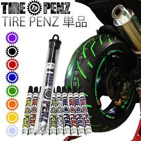 ゆうパケット対応3個迄 TIREPENZ タイヤペンズ PEN ペン単品 タイヤ専用ペイントマーカー タイヤペン KEMEKO
