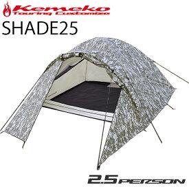 KEMEKO ケメコ ツーリングテント SHADE25 キャンプツーリング ソロキャンプ 2.5人用 ダブルウォールテント あす楽対応