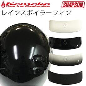 ゆうパケット対応1個迄 KEMEKO ケメコ シンプソン用レインスポイラーフィン4枚セット 社外オプション あす楽対応