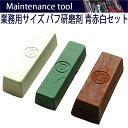 【メンテナンス工具】バフ研磨剤 業務用サイズ 青棒 白棒 赤棒 3色セット 金属研磨剤【あす楽対応】