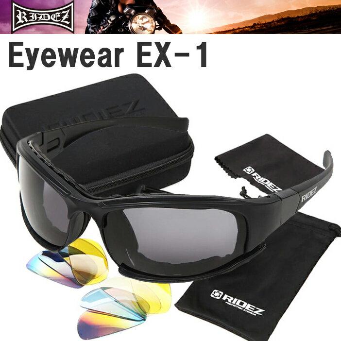 RIDEZ ライズ EYEWEAR EX1 防風・防塵レンズ交換式サングラス UVプロテクションレンズ【あす楽対応】