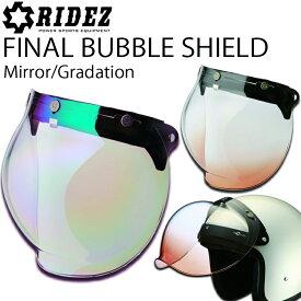 RIDEZ ライズ FINAL BUBBLE SHIELD ファイナルバブルシールド ジェットヘルメット用 ミラー・グラデーション加工 あす楽対応