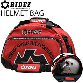 RIDEZ ライズ ヘルメットバッグ RED スペアシールド収納袋内蔵 フルフェイス ヘルメット ショルダーバッグ あす楽対応