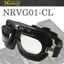 NORTON ノートン バイク用ゴーグル NRVG01 ブラック/クリア ビンテージ・クラシックスタイル【あす楽対応】