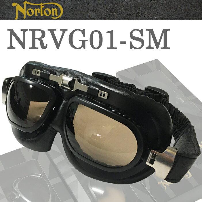 NORTON ノートン バイク用ゴーグル NRVG01 ブラック/スモーク ビンテージ・クラシックスタイル【あす楽対応】