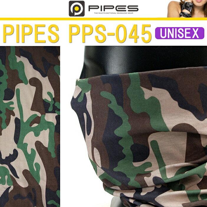 【ゆうパケット対応】PIPES パイプス シームレスマルチファンクションバンダナ PPS045 カモフラージュ フリーサイズ【あす楽対応】