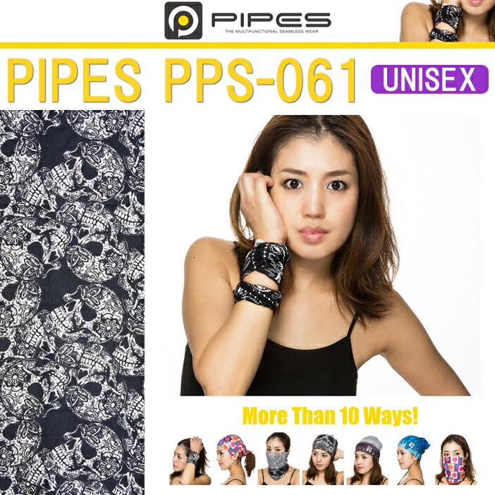 【ゆうパケット対応】PIPES パイプス シームレスマルチファンクションバンダナ PPS061 スカル柄 フリーサイズ【あす楽対応】