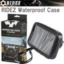 【RIDEZ】ライズ Water proof Case スマホ防水ケース &アタッチメント スマートフォン バイク用スマホケース【あす楽対応】