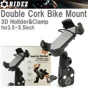 ライズダブルコークバイクマウント360度3Dスマートフォンホルダー