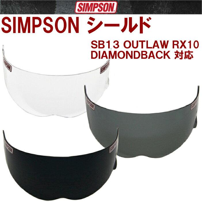 【SIMPSON】シンプソンヘルメット クリア・スモーク・ライトスモークシールド SB13 OUTLAW RX10 DIAMONDBACK対応 共通シールド【あす楽対応】