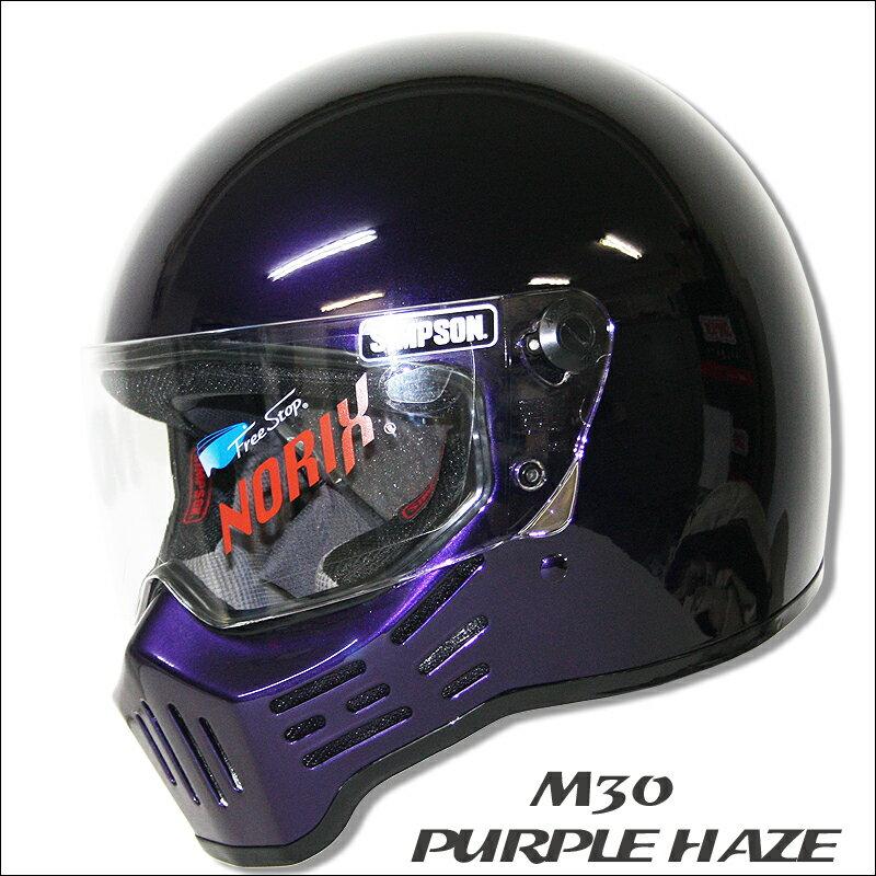【SIMPSON】シンプソンヘルメット 特別カラー M30 カラー/PP HAZE2 57cmSG規格 送料無料【あす楽対応】
