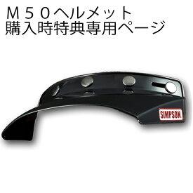 購入特典特価バイザー(ブラック)1枚迄 ヘルメット購入時専用【通常購入不可】