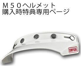 購入特典特価バイザー(ホワイト)1枚迄 ヘルメット購入時専用【通常購入不可】