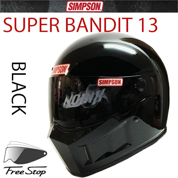 送料無料 SIMPSON シンプソンヘルメット スーパーバンディット13 SB13 ブラック フルフェイスヘルメット SG規格全排気量対応【あす楽対応】