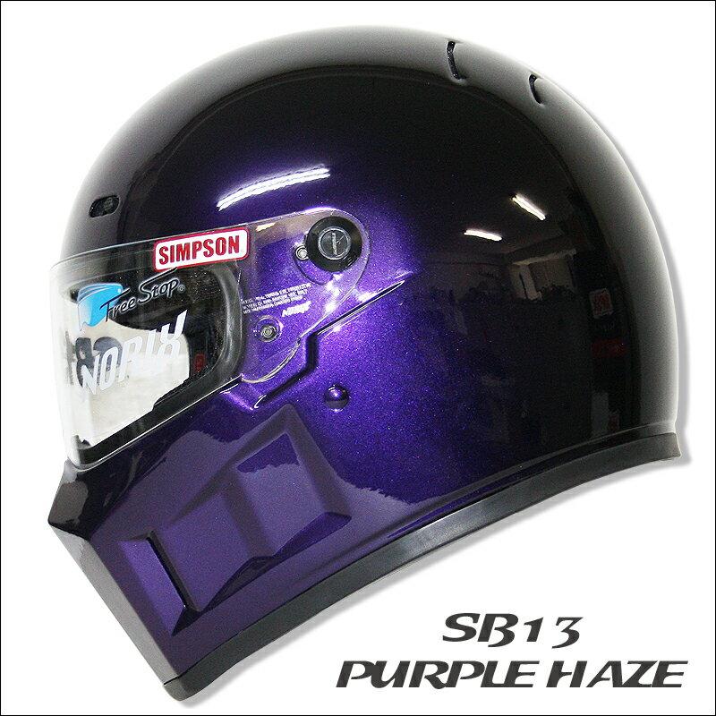 【SIMPSON】シンプソンヘルメット 特別カラー SB13 カラー/PP HAZE2 62cmSG規格 送料無料【あす楽対応】