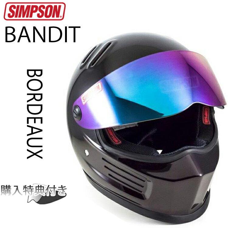 SIMPSON シンプソンヘルメット バンディット BANDIT ボルドー フルフェイスヘルメット SG規格全排気量対応 条件付き送料無料 あす楽対応