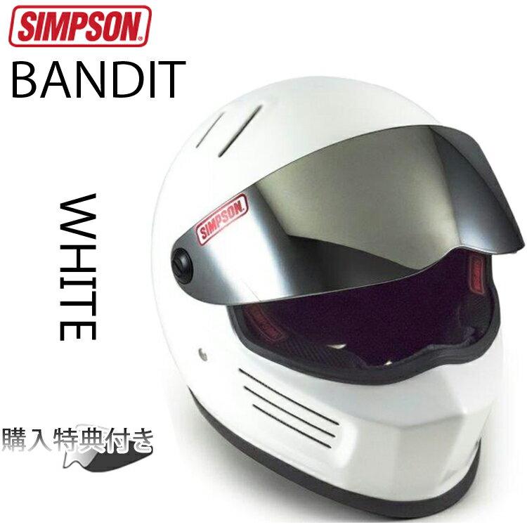 SIMPSON シンプソンヘルメット バンディット BANDIT ホワイト フルフェイスヘルメット SG規格全排気量対応 条件付き送料無料 あす楽対応
