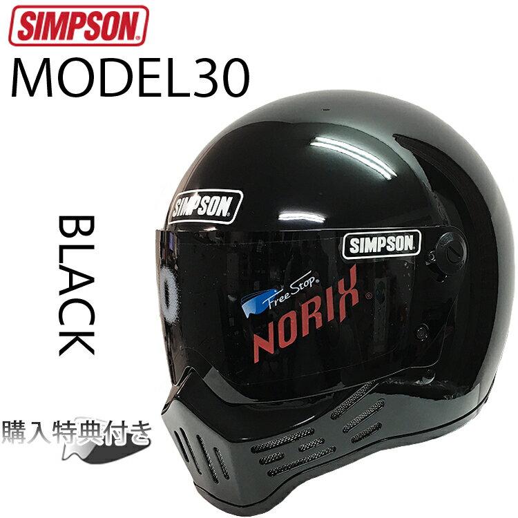 SIMPSON シンプソンヘルメット モデル30 M30 BLACK フルフェイスヘルメット Model30 SG規格全排 条件付き送料無料 あす楽対応