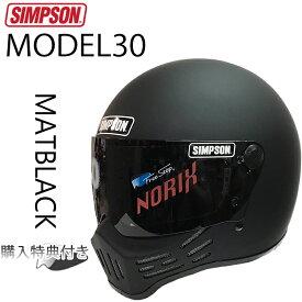 SIMPSON シンプソンヘルメット モデル30 M30 MATBLACK フルフェイスヘルメット Model30 SG規格 条件付き送料無料 あす楽対応