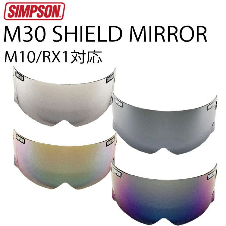 SIMPSON シンプソンヘルメット M30専用ミラーシールド MODEL30 M10 RX1対応 国内仕様 フリーストップ あす楽対応